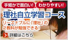 理社自立学習コース