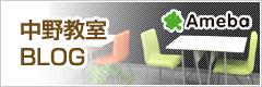 中野教室ブログ