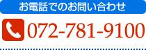 TEL:072-781-9100