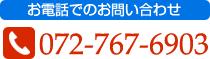 TEL:072-767-6903