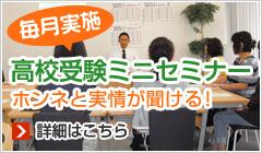高校受験ミニセミナー(毎月実施)ホンネと実情が聞ける!