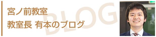 宮ノ前教室 ブログ
