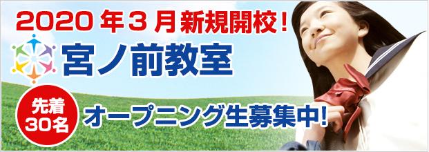 宮ノ前教室 オープニング生募集中!