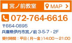 宮ノ前教室 TEL:072-764-6616