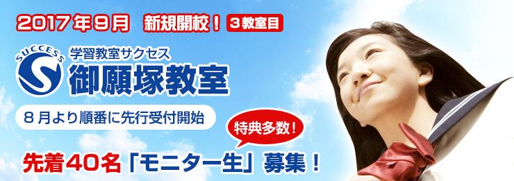 「モニター生」募集!