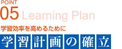 学習効率を高めるために 学習計画の確立