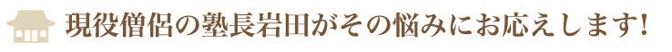 現役僧侶の塾長岩田がその悩みにお応えします!