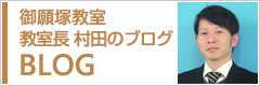 御願塚教室 ブログ