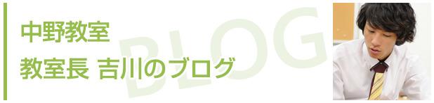 中野教室 ブログ