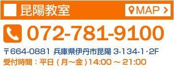 昆陽教室 TEL:072-781-9100