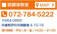 御願塚教室 TEL:072-784-5222