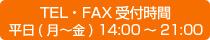 受付時間:平日(月~金)14:00~21:00