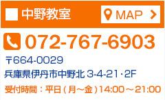中野教室 TEL:072-767-6903