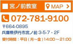 宮ノ前教室 TEL:072-781-9100