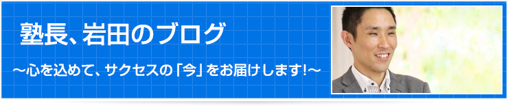 塾長、岩田のブログ
