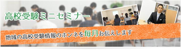 高校受験ミニセミナー 地域の高校受験情報のホンネを毎月お伝えします